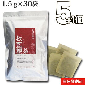 【送料無料】 小川生薬 板藍根茶 1.5g×30袋 無漂白ティーバッグ 5個セットさらにもう1個プレゼントばんらんこん茶