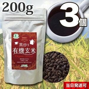【送料無料】 小川生薬 黒炒り有機玄米 国産 200g 3個セット【黒焼き玄米】【黒焼】