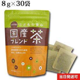 小川生薬 国産ブレンド茶 国産 8g×30袋 無漂白ティーバッグ