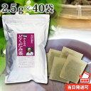 四国産みんなのどくだみ茶100g(2.5g×40袋)【国産】【天日干し】無漂白ティーバッグ使用【当日発送可】※13時以降のご注文は翌日になります。