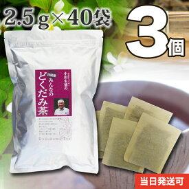 【送料無料】 厳選小川生薬 四国産みんなのどくだみ茶 国産(四国産) 2.5g×40袋 無漂白ティーバッグ 3個セット
