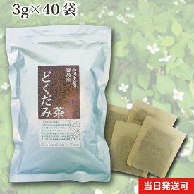 小川生薬 徳島産どくだみ茶 国産(徳島産) 3g×40袋 無漂白ティーバッグ