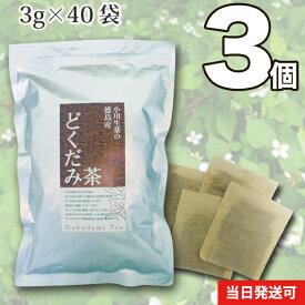 【送料無料】 小川生薬 徳島産どくだみ茶 国産(徳島産) 3g×40袋 無漂白ティーバッグ 3個セットさらに2パック入りを2個プレゼント