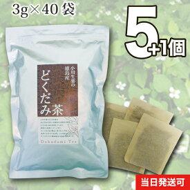 【送料無料】 小川生薬 徳島産どくだみ茶 国産(徳島産) 3g×40袋 無漂白ティーバッグ 5個セットさらにもう1個プレゼント