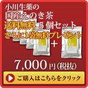 【送料無料】 小川生薬 国産えのき茶 国産(徳島産) 1.5g×30袋 無漂白ティーバッグ 5個セットさらにもう1個プレゼント
