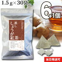 【送料無料】蒸ししょうが紅茶国産蒸し生姜使用45g(1.5g×30袋)テトラ型ティーバッグ6個セットさらにもう1個プレゼント