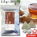 蒸ししょうが紅茶【蒸し生姜】45g(30袋)テトラ型ティーバッグ使用DM便送料無料【当日発送可】※13時以降のご注文は翌日になります。