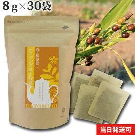 小川生薬 熟成深蒸し国産エイジングはとむぎ茶 国産 8g×30袋 無漂白ティーバッグ