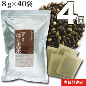 【送料無料】 小川生薬 国内産みんなのはと麦茶 国産 320g(8g×40袋) 無漂白ティーバッグ 4個セット