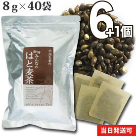 【送料無料】 小川生薬 国内産みんなのはと麦茶 国産 320g(8g×40袋) 無漂白ティーバッグ 6個セットさらにもう1個プレゼント