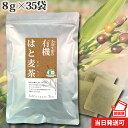 【ポスト投函便送料無料】 小川生薬 有機はと麦茶ラオス産 8g×35袋 無漂白ティーバッグ
