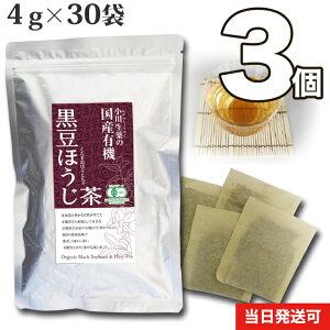 【送料無料】 小川生薬 国産有機黒豆ほうじ茶 4g×30袋 無漂白ティーバッグ 3個セット