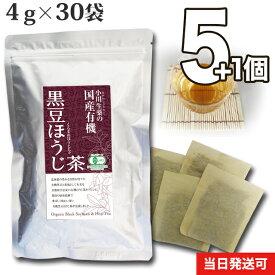 【送料無料】 小川生薬 国産有機黒豆ほうじ茶 4g×30袋 無漂白ティーバッグ 5個セットさらにもう1個プレゼント