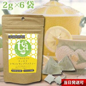 小川生薬 こだわり女子のスッキリレモンレモングラスティー 国産 2g×6袋 テトラバッグ