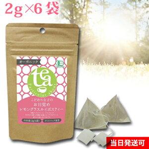 小川生薬 こだわり女子のお目覚めレモングラスルイボスティー 2g×6袋 テトラバッグ