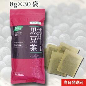 小川生薬 国産(北海道産) みんなの黒豆茶240g(8g×30袋)無漂白ティーバッグ