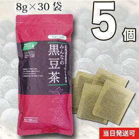 【送料無料】小川生薬 国産(北海道産) みんなの黒豆茶240g(8g×30袋)無漂白ティーバッグ5個セット