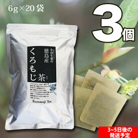 【10月18日(金)より発送予定】【送料無料】 小川生薬 徳島産くろもじ茶(クロモジ茶/黒文字茶) 国産 6g×20袋 無漂白ティーバッグ 3個セット