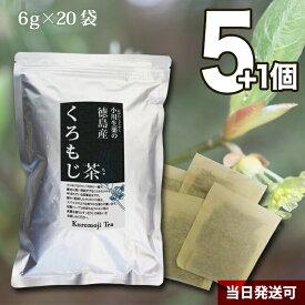 【送料無料】 小川生薬 徳島産くろもじ茶(クロモジ茶/黒文字茶) 国産 6g×20袋 無漂白ティーバッグ 5個セットさらにもう1個プレゼント