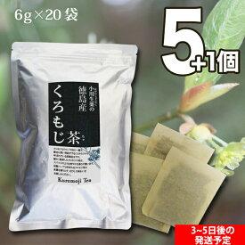 【10月18日(金)より発送予定】【送料無料】 小川生薬 徳島産くろもじ茶(クロモジ茶/黒文字茶) 国産 6g×20袋 無漂白ティーバッグ 5個セットさらにもう1個プレゼント