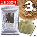 【送料無料】 小川生薬 国産まいたけ茶(舞茸茶/マイタケ茶) 国産 3g×10袋 無漂白ティーバッグ 3個セット