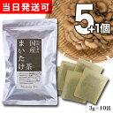 【送料無料】 小川生薬 国産まいたけ茶(舞茸茶/マイタケ茶) 国産 3g×10袋 無漂白ティーバッグ 5個セットさらにもう…