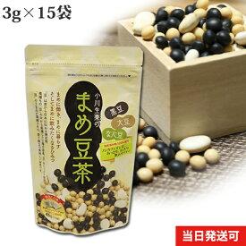 小川生薬 まめ豆茶 国産 3g×15袋 無漂白ティーバッグ