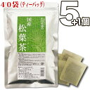 国産松葉茶40袋5個セットさらにもう1個プレゼント小川生薬【国産】【松の葉】【マツバ】【アカマツ】【ティーバッグ】…