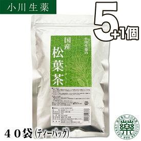 国産松葉茶40袋5個セットさらにもう1個プレゼント小川生薬【国産】【松の葉】【マツバ】【アカマツ】【ティーバッグ】送料無料【お一人様1セットまで】【キャンセル不可】