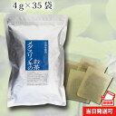 メグスリノキ茶【めぐすりの木茶(目薬の木茶)】140g(35袋)無漂白ティーバッグ使用【当日発送可】※13時以降のご注文は翌日になります。