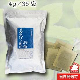 【ポスト投函便送料無料】 小川生薬 メグスリノキのお茶 国産(四国産) 4g×35袋 無漂白ティーバッグ