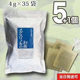 【送料無料】 小川生薬 メグスリノキのお茶 国産(四国産) 4g×35袋 無漂白ティーバッグ 5個セットさらにもう1個プレゼント