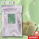 なたまめ茶〈ナタ豆茶〉175g(5g×35袋)無漂白ティーバッグ使用DM便送料無料【当日発送可】※13時以降のご注文は翌日になります。