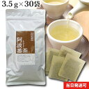小川生薬式阿波番茶105g(30袋)無漂白ティーバッグ使用【当日発送可】※13時以降のご注文は翌日になります。