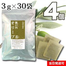 【送料無料】 小川生薬 瀬戸内オリーブ茶 国産(四国産) 3g×30袋 無漂白ティーバッグ 4個セット