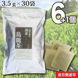 【送料無料】 小川生薬 国産烏龍茶 国産 3.5g×30袋 無漂白ティーバッグ 6個セットさらに1個プレゼント