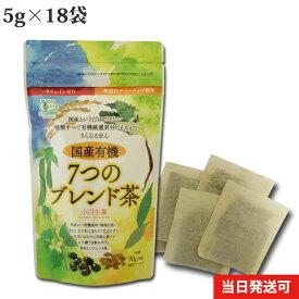 小川生薬 国産有機7つのブレンド茶 国産 5g×18袋 無漂白ティーバッグ