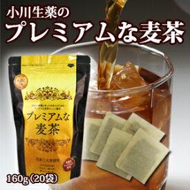小川生薬 プレミアムな麦茶 国産 8g×20袋 無漂白ティーバッグ