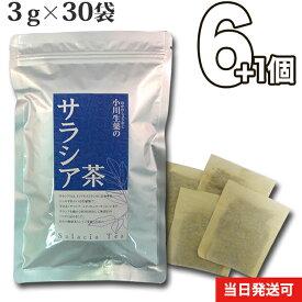 【送料無料】 小川生薬 サラシア茶 インド産 3g×30袋 無漂白ティーバッグ6個セットさらにもう1個プレゼント