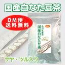 【DM便送料無料】 小川生薬 国産白なた豆茶国産 90g(3g×30袋) 無漂白ティーバッグ