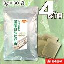 【送料無料】 厳選小川生薬 国産白なた豆茶(サヤ・ツル入り) 国産 3g×30袋 無漂白ティーバッグ 4個セットさらにもう1…