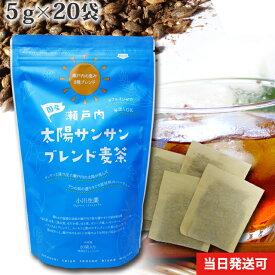 小川生薬 瀬戸内太陽サンサンブレンド麦茶 国産 5g×20袋 無漂白ティーバッグ
