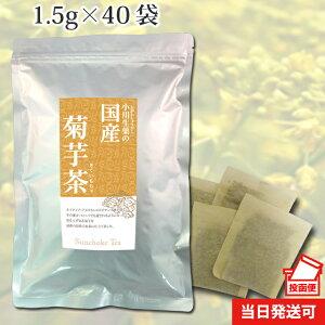 【ポスト投函便送料無料】 小川生薬 国産菊芋茶(きくいも茶/キクイモ茶) 国産 1.5g×40袋 無漂白ティーバッグ