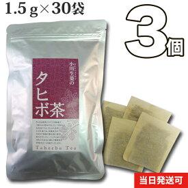【送料無料】 小川生薬 タヒボ茶 ブラジル産 1.5g×30袋 無漂白ティーバッグ 3個セット