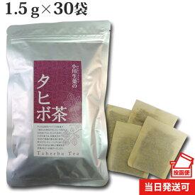 【ポスト投函便送料無料】 小川生薬 タヒボ茶 ブラジル産 1.5g×30袋 無漂白ティーバッグ
