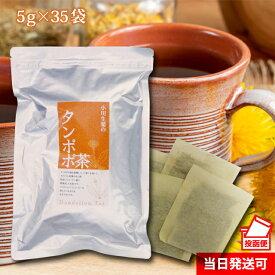 【ポスト投函便送料無料】 小川生薬 タンポポ茶 5g×35袋 無漂白ティーバッグ