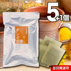 【送料無料】 小川生薬 タンポポ茶 5g×35袋 無漂白ティーバッグ 5個セットさらにもう1個プレゼント