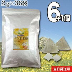 【送料無料】 小川生薬 タンポポ茶 ポーランド産 2g×36袋 テトラバッグ 6個セットさらにもう1個プレゼント
