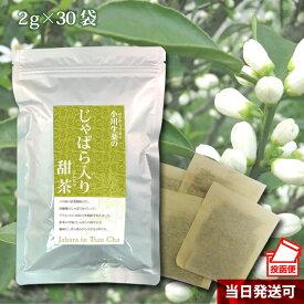 【ポスト投函便送料無料】 小川生薬 じゃばら入り甜茶 2g×30袋 無漂白ティーバッグ
