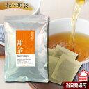 【ポスト投函便送料無料】 小川生薬 甜茶 2g×30袋 無漂白ティーバッグ
